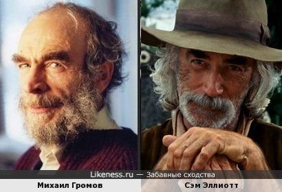 Михаил Громов похож на Сэма Эллиотта