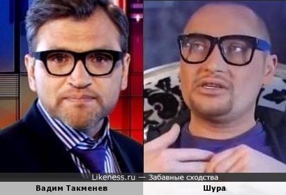 Надень на Шуру парик, и будет вылитый Вадим Такменев :)