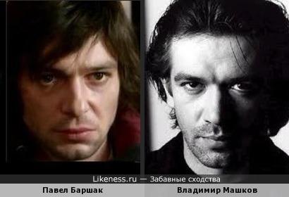 На этой фотографии Павел Баршак похож на Владимира Машкова