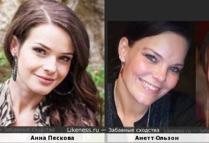 Анна Пескова похожа на Анетт Ользон