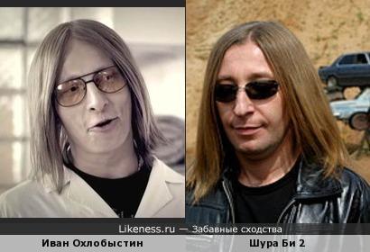 Шура Би 2 и Иван Охлобыстин в образе...и с патлами =)