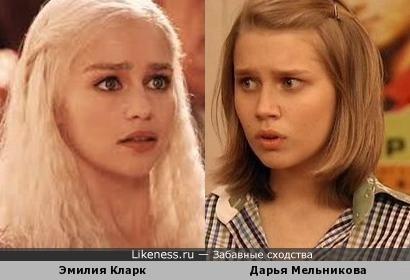 Даша Мельникова и Эмилия Кларк