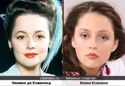 Елена Есенина похожа на молодую Оливию де Хэвиленд