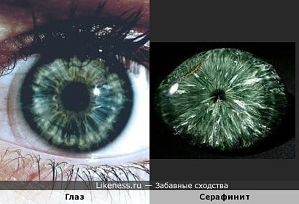 Чудесная структура серафинита и зеленый глаз похожи.