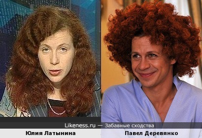 Павел Деревянко в образе и Юлия Латынина (за вдохновение спасибо пользователю OzOnE).
