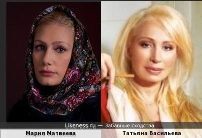 Мария Матвеева на этом фото похожа на Татьяну Васильеву
