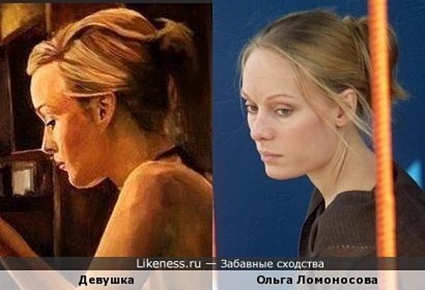 Девушка напомнила мне Ольгу Ломоносову