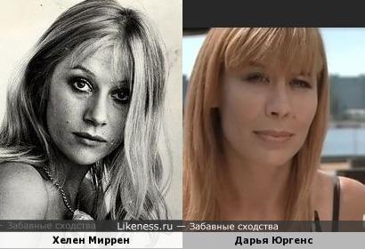 На этой фотографии молодая Хелен Миррен похожа на Дарью Юргенс
