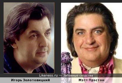 Игорь Золотовицкий и Мэтт Прэстон немного похожи солидностью