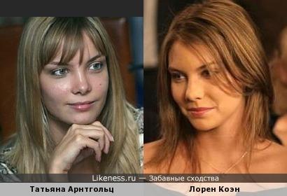 Татьяна Арнтгольц и Лорен Коэн похожи