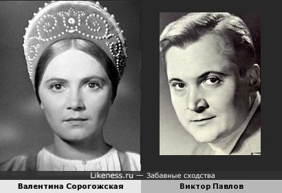 Валентина Сорогожская и Виктор Павлов