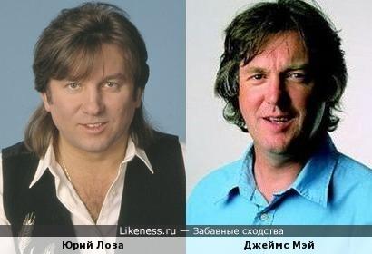 Джеймс Мэй похож на Юрия Лозу