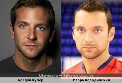 Волейболист Колодинский похож на Брэдли Купера
