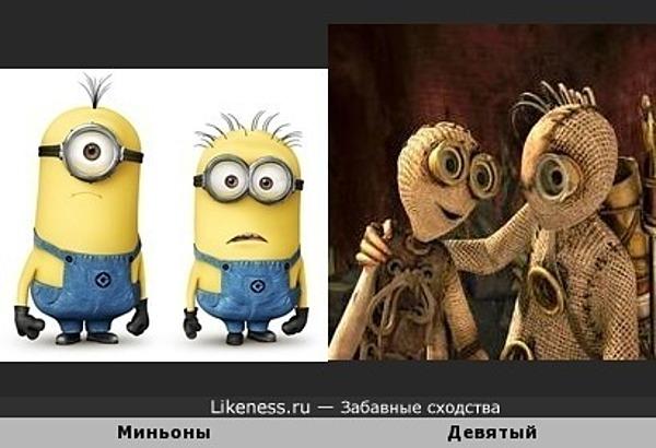 """Миньоны похожи на персонажей м/ф """"Девятый"""""""