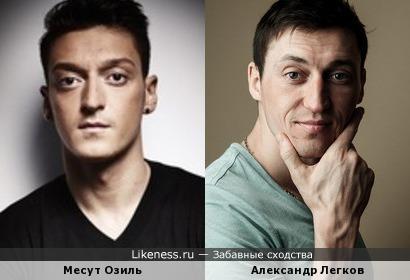 Месут Озиль похож на Александра Легкова