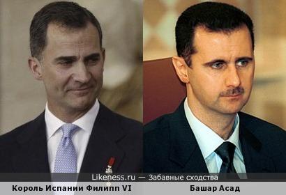 Король Испании Филипп похож на Башара Асада