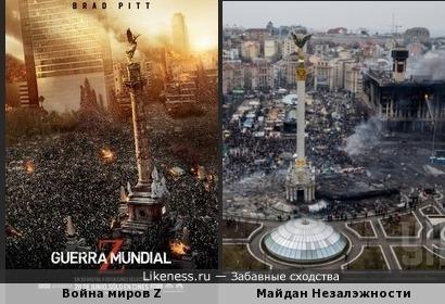 "Майдан похож на ""Войну миров Z"""