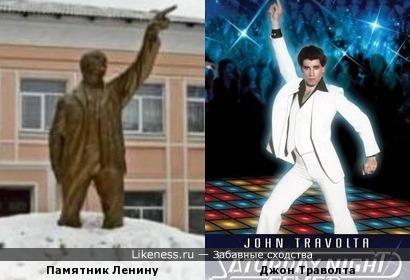 Памятник Ленину напоминает Джона Траволту