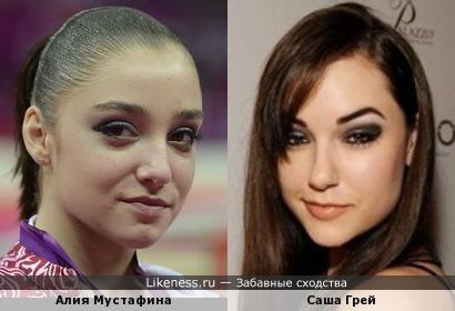 Саша Грей похожа на Алию Мустафину