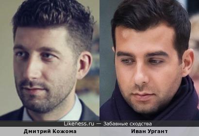 Дмитрий Кожома и Иван Ургант похожи