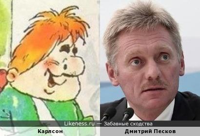 Дмитрий Песков похож на Карлсона
