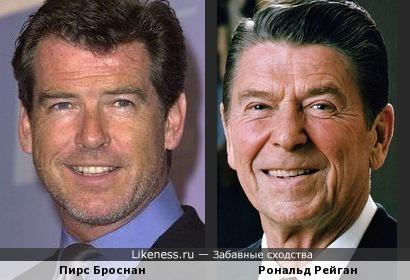 Пирс Броснан похож на Рональда Рейгана