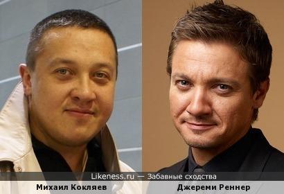 Михаил Кокляев похож на Джереми Реннера