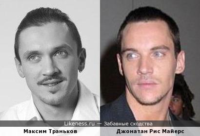 Максим Траньков похож на Джонатана Рис Майерса