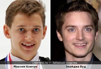 Максим Ковтун похож на Элайджу Вуда