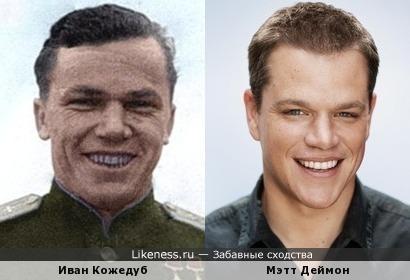 Иван Кожедуб похож на Мэтта Деймона