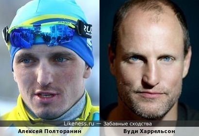 Алексей Полторанин похож на Вуди Харрельсона