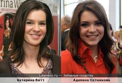 Аделина Сотникова похожа на Катарину Витт