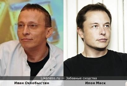 Илон Маск знает, что похож на Охлобыстина?