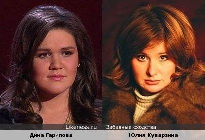 Дина Гарипова похожа на Юлию Куварзину