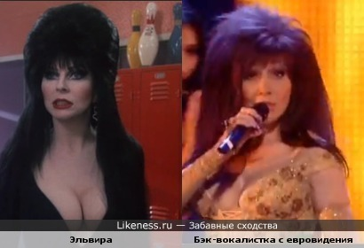 Эльвира и болгарская певица