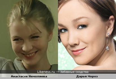Дарья Мороз похожа на Анастасию Немоляеву