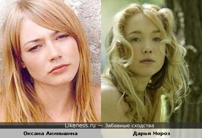 Оксана Акиньшина чем-то напоминает Дарью Мороз