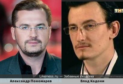 Пономарев и Кадони