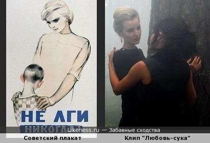 В советское время видели лики потомков