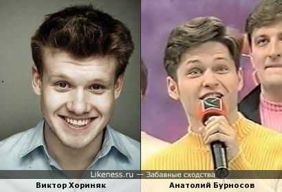 Виктор Хориняк и Анатолий Бурносов
