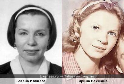 Гелена и Ирина