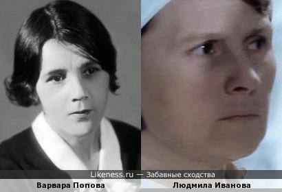 Попова - Иванова