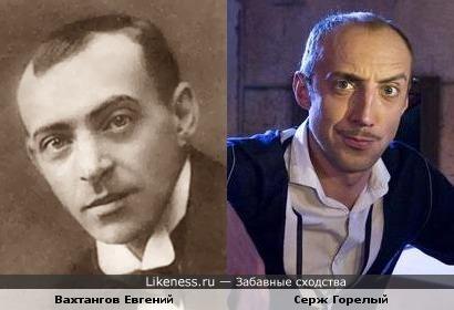 Серж Горелый похож на актера и режиссера Вахтангова Е.Б.