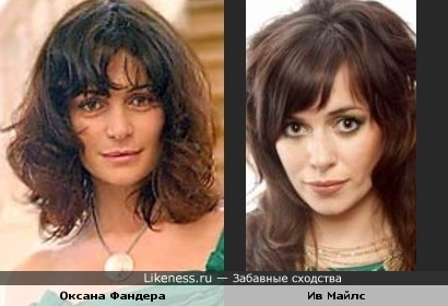 Оксана Фандера похожа на Ив Майлс