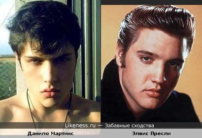 Данило Мартинс похож на Элвиса Пресли