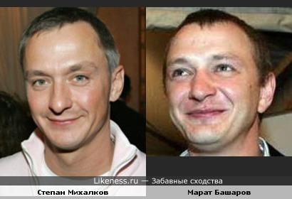 С. Михалков похож на М. Башарова