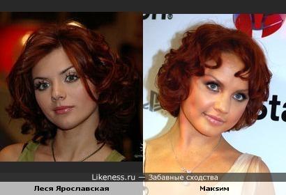 Леся Ярославская похожа на Макsим