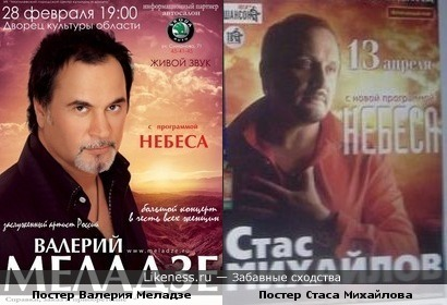 Постер Валерия Меладзе похож на постер Стаса Михайлова