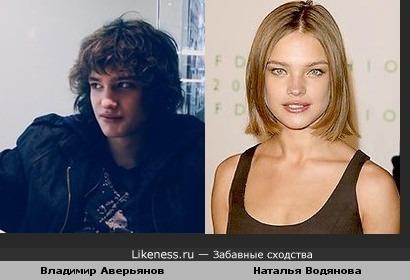 Владимир Аверьянов похож на Наталью Водянову