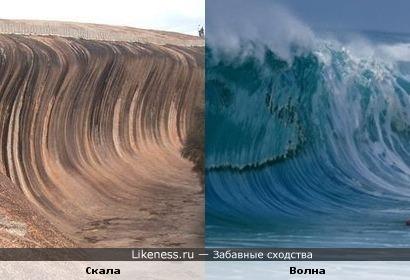 Скала похожа на волну
